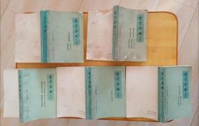 医宗金鉴(全五册)馆藏