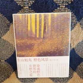 橙色风景:东山魁夷画文集:色之风景三部曲之二
