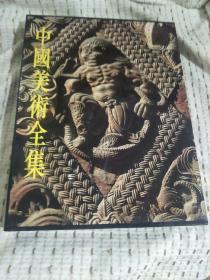 中国美术全集: 雕塑编4 隋唐雕塑 有函套