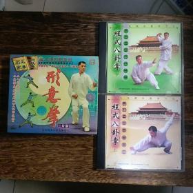 刘敬儒八卦形意系列(形意拳+程式八卦掌+八卦剑)5张VCD合售