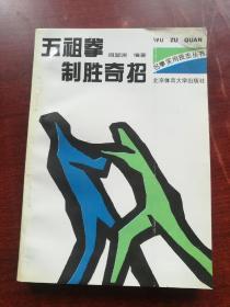 五祖拳制胜奇招