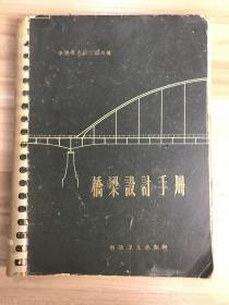 桥梁设计手册