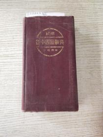 民众新中国语词典(韩汉对照 附韩中编)布面精装36开