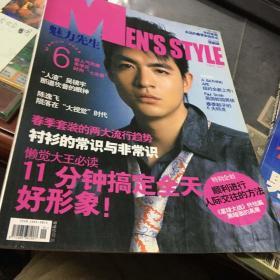 MEN'S STYLE 魅力先生6