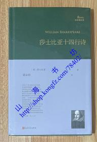 莎士比亚十四行诗(巴别塔诗典系列-精装本)9787020153848