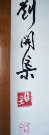 """不妄不欺斋之一千四百六十八:雕塑大师刘开渠毛笔题字139Ⅹ28cm(约3.5平尺),钤""""刘""""""""刘开渠""""两方巨玺。已托裱"""