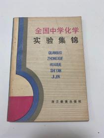 全国中学化学实验集锦  【89层】