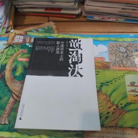 逆淘汰:中国历史上的毁人游戏 一版一印
