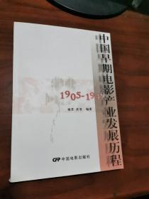 中国早期电影产业发展历程