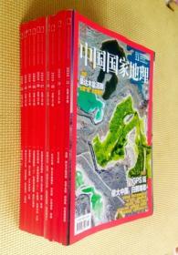 中国国家地理 2019(第1~12期)全年十二册合售