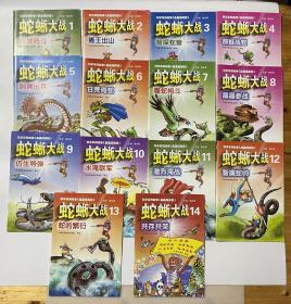 蛇蜥大战1--14册全