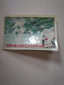 (地图) 淄博市鲁山风景区玄云洞导游图(塑料)