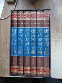 唐诗宋词元曲(全六卷)
