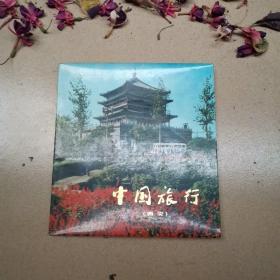中国旅行(西安)