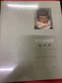 当代油画家:张培智