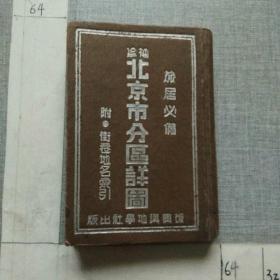 袖珍北京市分区详图