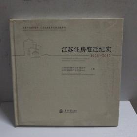 江苏住房变迁纪实(1978-2017)