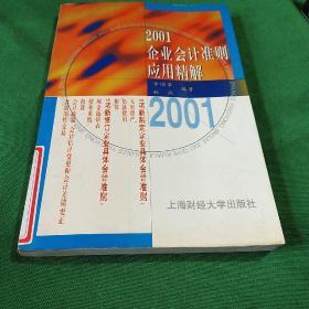 2001企业会计准则应用精解
