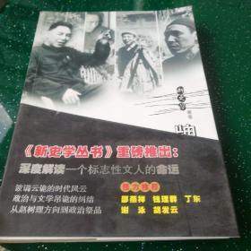 """插错""""搭子""""的一张牌:重新解读赵树理"""