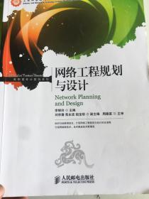 正版二手。工业和信息化才培养规划教材·高职高专计算机系列:网络工程规划与设计