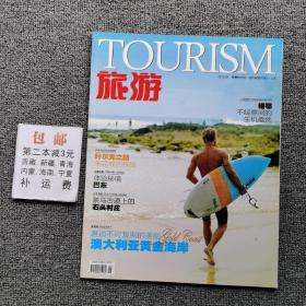 旅游2013年第9期