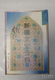 新疆文史资料精选(第四辑)