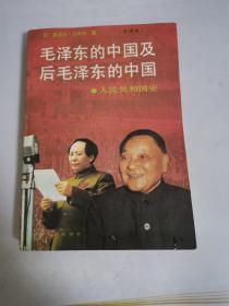 毛泽东的中国及后毛泽东的中国   (下册)