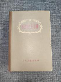 农村医士手册【32开,硬精装】【微瑕疵,品见图】