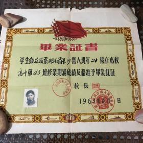 1963年湖南师范学院附属中学张再眉同学毕业证书 1964年热心为少年之家工作的张再眉奖状  1966年五好青年张再眉奖状(三张合售)