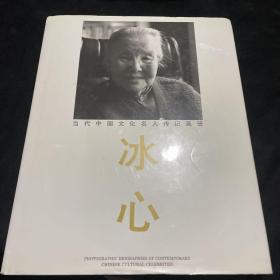 当代中国文化名人传记画册.冰心