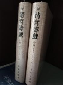 清宫寿戏 . 上下