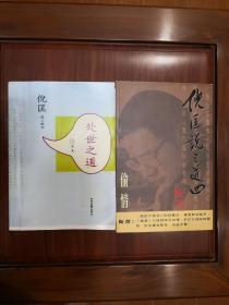 倪匡说三道四(1)
