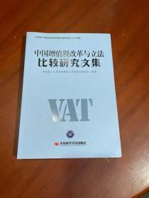 中国增值税改革与立法比较研究文集