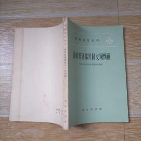 英语自学丛书 简明英语常用同义词例解