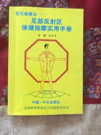 若石健康法:足部反射区保健按摩实用手册