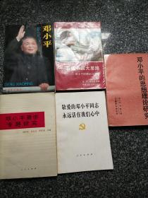 邓小平,邓小平著作专题研究,敬爱的邓小平永远活在我们心中,邓小平的思想理论研究,当代中国大思路