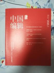中国编辑(2020-1)总第121期