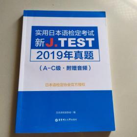 新J.TEST实用日本语检定考试2019年真题.A-C级