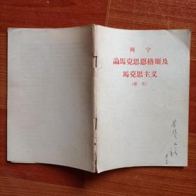 列宁论马克思恩格斯及马克思主义 摘录