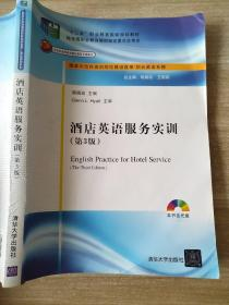 酒店英语服务实训(第3版 )/国家示范性高职院校建设成果·职业英语系列