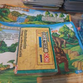 中国神话故事大全 全卷4册