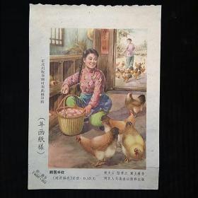 河北人民美术出版社年画缩样:鸡蛋丰收(吴少云等三人作品)