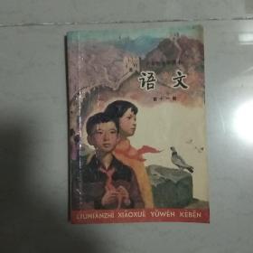 六年制小学课本语文第11册