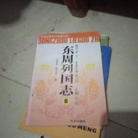 东周列国志8