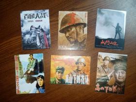 【打印电影海报卡】太行山上、百团大战、金刚川、高山下的花环  (6枚一组)