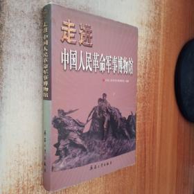走进中国人民革命军事博物馆