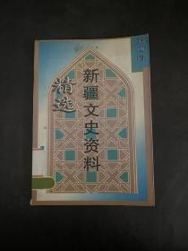 精选新疆文史资料(馆藏)