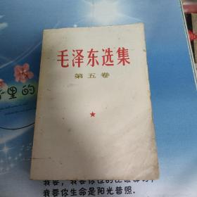 毛泽东选集(第五卷)