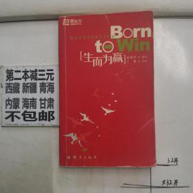 生而为赢:――新东方大愚英语学习丛书 的新描述
