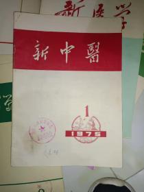 中医书籍《新中医(1975年第一期)》作者、出版社、年代、品相、详情见图!西6--6(4)